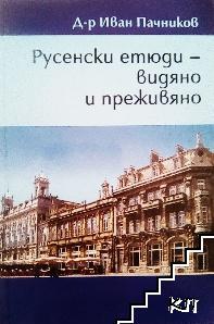 Русенски етюди - видяно и преживяно