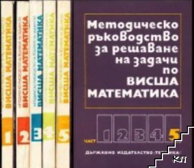 Методическо ръководство за решаване на задачи по висша математика. Част 1-5