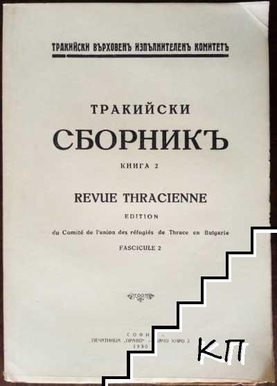 Тракийски сборникъ. Книга 2