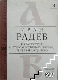 Паратекстът и художествената творба през Възраждането
