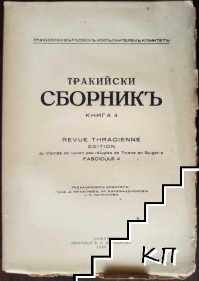 Тракийски сборникъ. Книга 4