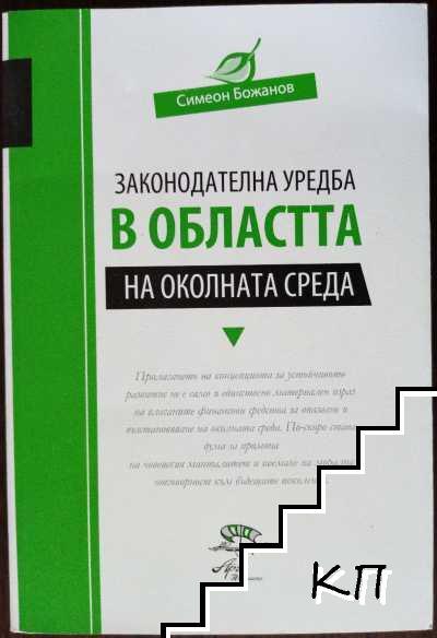 Законодателна уредба в областта на околната среда