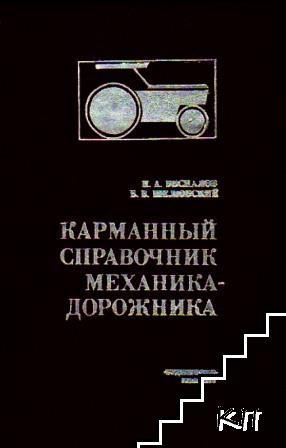 Карманный справочник механика-дорожника