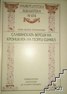 Славянската версия на Хрониката на Георги Синкел