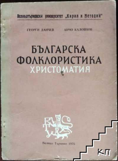 Българска фолклористика