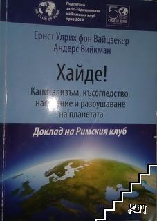 Хайде! Капитализъм, късогледство, население и разрушаване на планетата