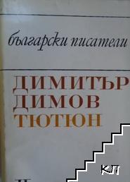 Тютюн. Част 1-2