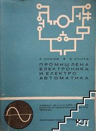 Промишлена електроника и електроавтоматика