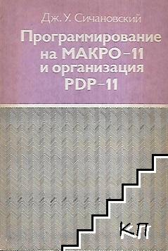 Програмирование на МАКРО-11 и организация PDP-11