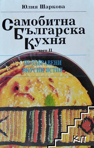 Самобитна българска кухня. Част 2