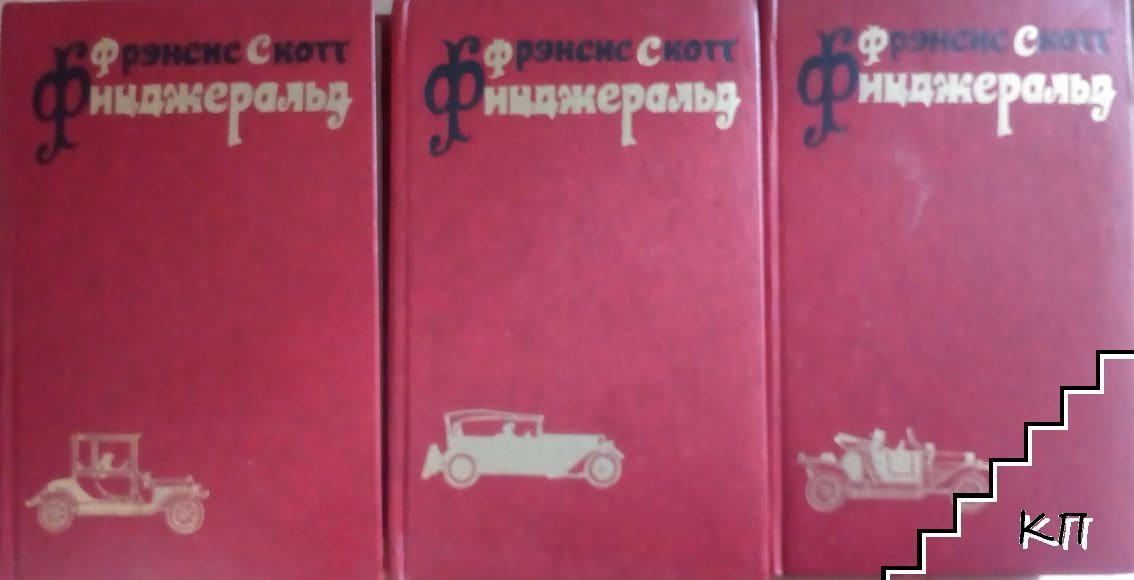 Избранные сочинения в трех томах. Том 1-3