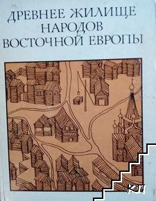 Древнее жилище народов Восточной Европы