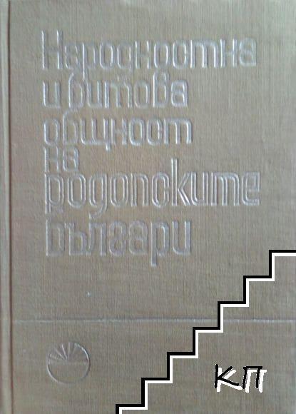 Народностна и битова общност на родопските българи