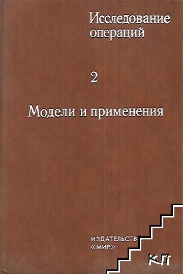 Исследование операций в двух томах. Том 2