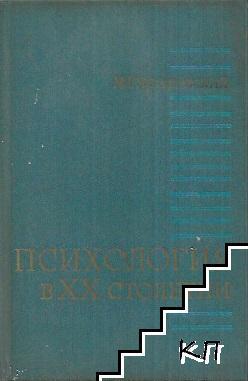 Психология в ХХ столетии