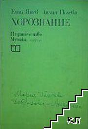 Хорознание и методика на работата с хор