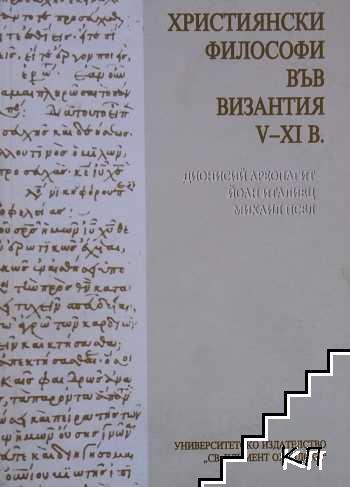 Християнски философи във Византия V-ХІ в.