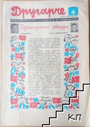 Другарче. Бр. 4 / 1976