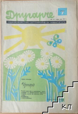 Другарче. Бр. 7 / 1976