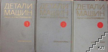 Детали машин. Расчет и конструирование. В трех томах. Том 1-3