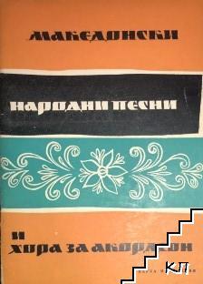 Македонски народни песни и хора за акордеон