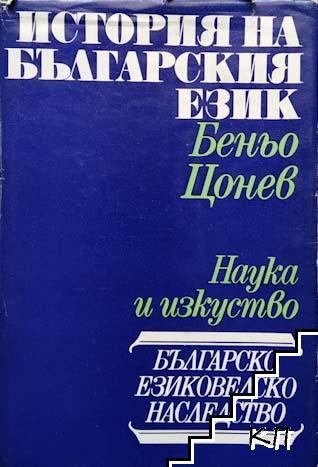 История на българския език. Том 2
