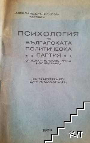 Психология на българската политическа партия
