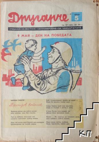 Другарче. Бр. 5 / 1975