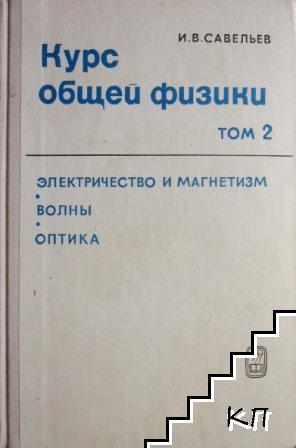 Курс общей физики. Том 2: Электричество и магнетизъм. Вълни. Оптика