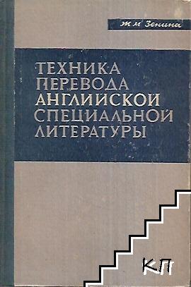 Техника перевода английской специальной литературы