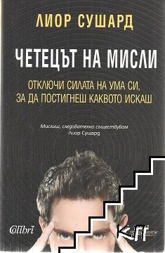 Четецът на мисли