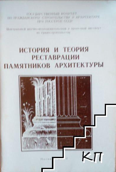 История и теория реставрации памятников архитектуры