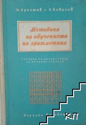 Методика за обучението по аритметика