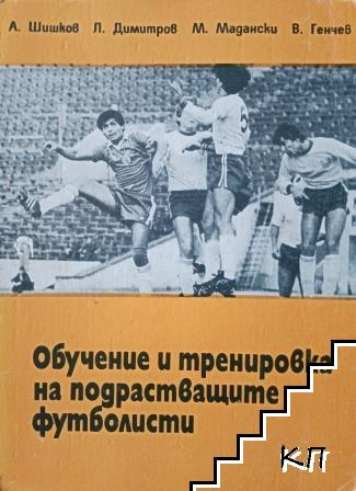 Обучение и тренировка на подрастващите футболисти