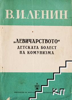 """""""Левичарството"""" - детска болест на комунизма"""
