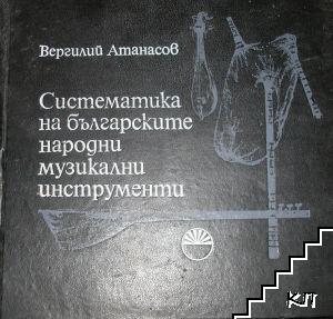 Систематика на българските народни музикални инструменти
