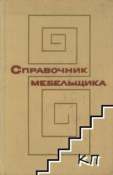 Справочник мебельщика