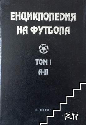 Енциклопедия на футбола. Том 1