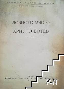 Лобното място на Христо Ботев
