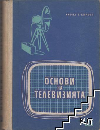 Основи на телевизията