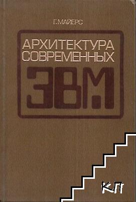 Архитектура современных ЭВМ в двух книгах. Книга 1