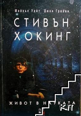 Стивън Хокинг. Живот в науката