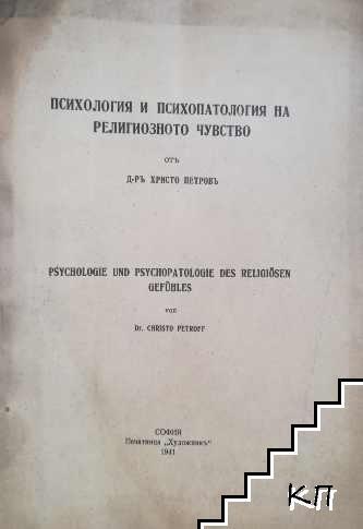 Психология и психопатология на религиозното чувство