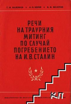 Речи на траурния митинг по случай погребението на И. В. Сталин