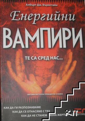 Енергийни вампири