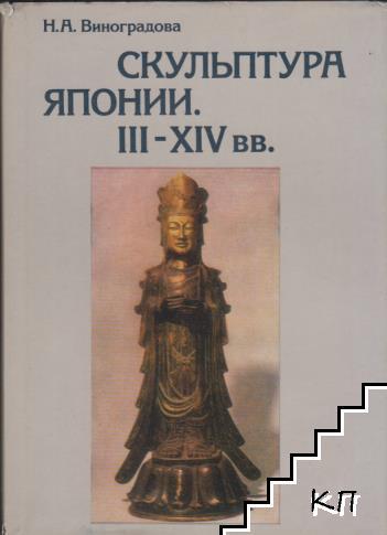 Скульптура Японии. III-XIV вв.