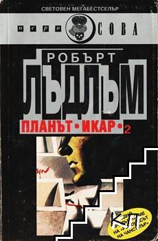 """Планът """"Икар"""". Книга 2"""