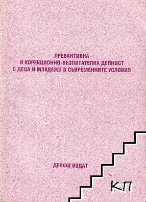 Превантивна и корекционно-възпитателна дейност с деца и младежи в съвременните условия