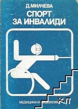 Спорт за инвалиди