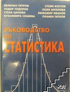 Ръководство по статистика
